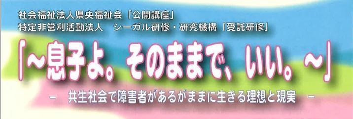 平成30年6月27日『公開講座』開催